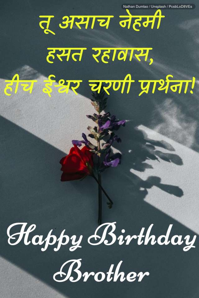 Shareblast Birthday Marathi Videos Images Gifs Text Messages Never Get Bored Page 2